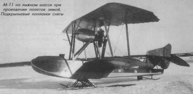 М-11 - морской истребитель Григоровича