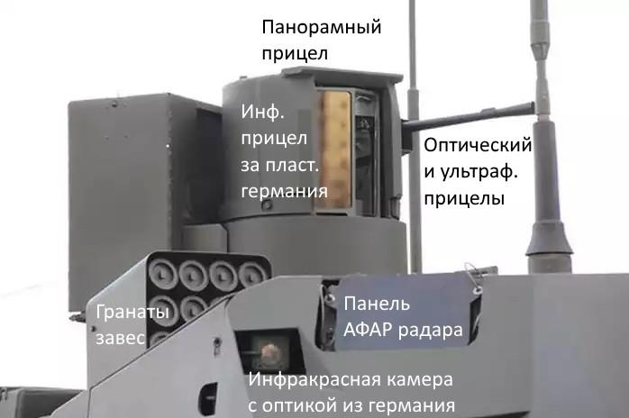Башня танка Т-14 с хорошо видимыми инфракрасными приборами